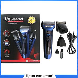 Триммер универсальный 3 в 1 Gemei GM-566 - Бритва триммер машинка для стрижки волос
