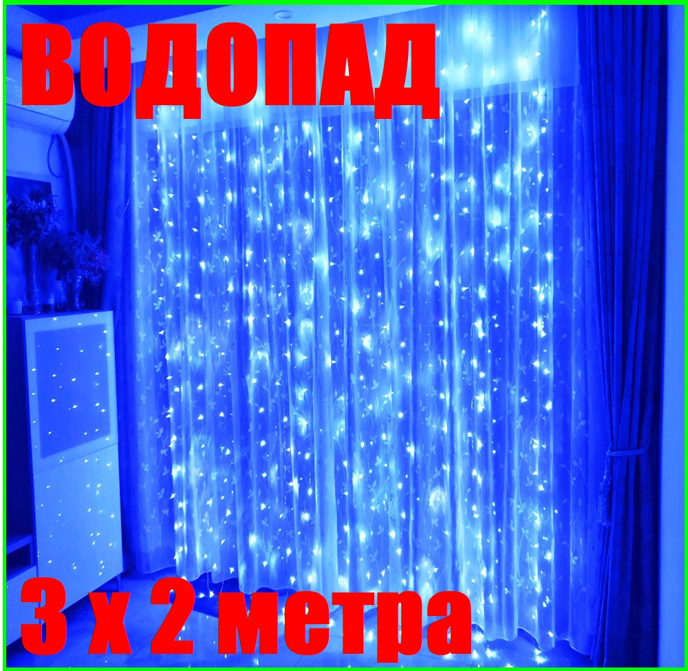 Неоновая Гирлянда Водопад Синяя Светодиодная LED Штора 3 х 2 метра Силиконовая
