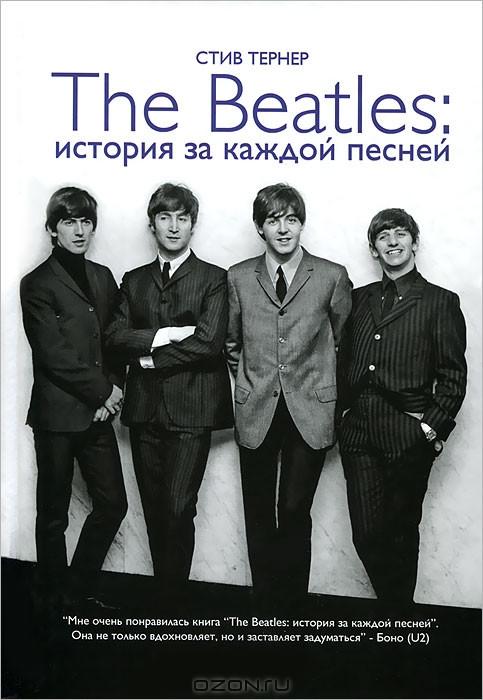 The Beatles. История за каждой песней Стив Тёрнер