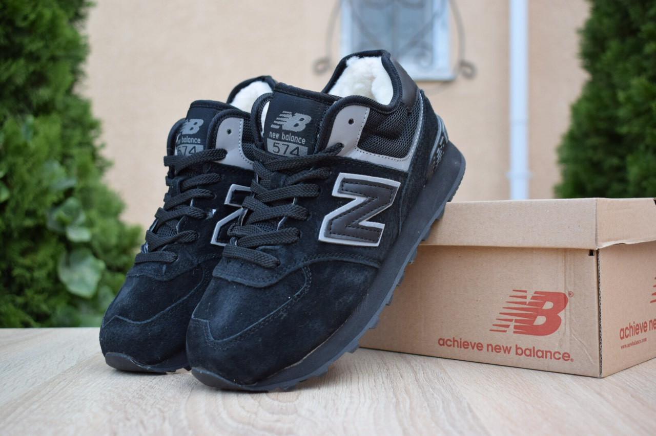 Женские кроссовки New Balance 574 (на меху) зима, чёрно-серые. Размеры (36,37,38,39,40,41)
