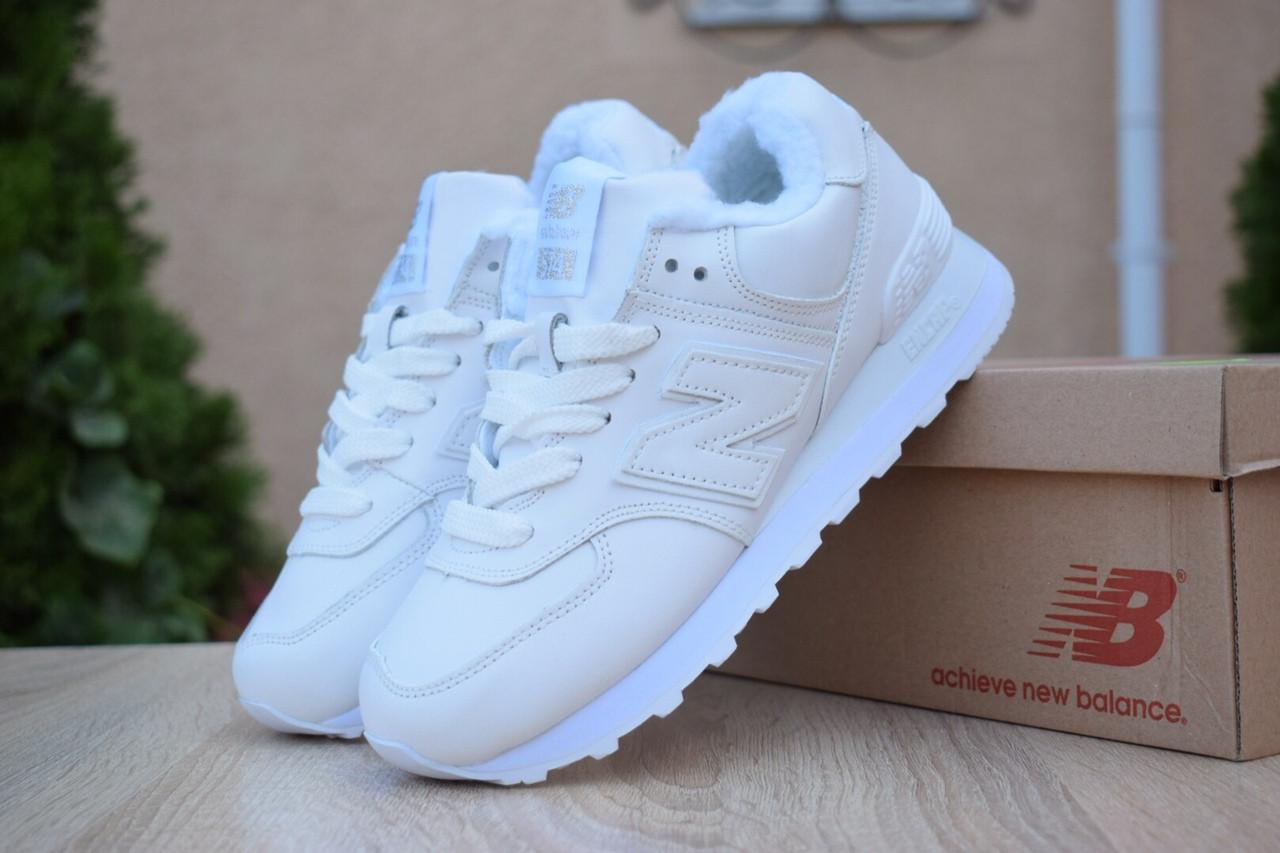 Жіночі кросівки New Balance 574 Full White (на хутрі) зима, білі. Розміри (37,38,39,40,41)