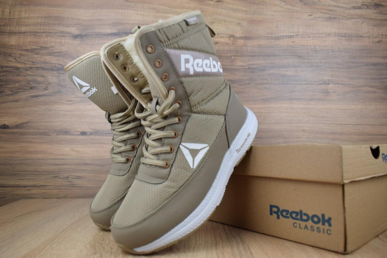 Жіночі зимові чоботи Reebok Beige, бежеві. Розмір 36