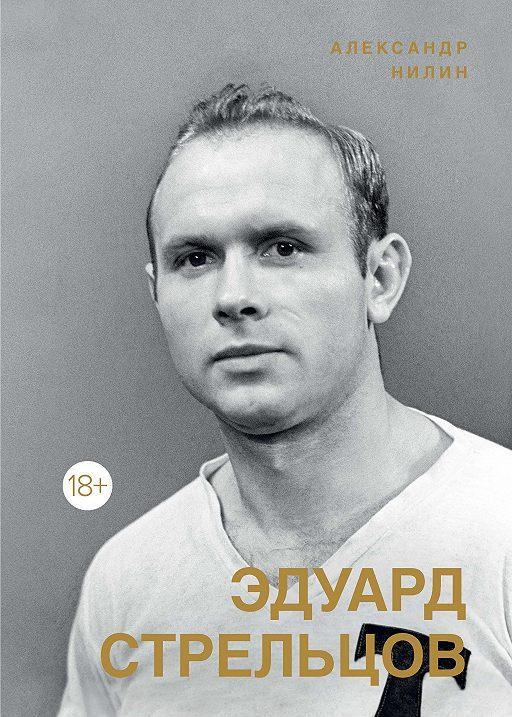 Александр Нилин Эдуард Стрельцов: Памятник человеку без локтей