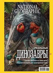 National Geographic журнал №10 (203) октябрь 2020