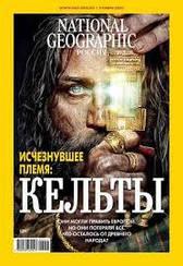 National Geographic журнал №11 (204) ноябрь 2020