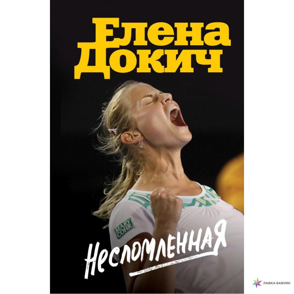 Несломленная Елена Докич
