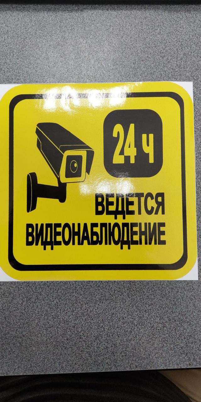 Наклейка ведеться відео спостереження 24 години вузька