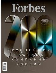 Forbes журнал Форбс №10 (199) октябрь 2020