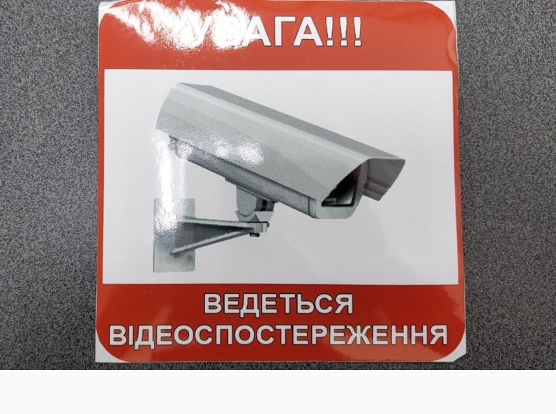 Наклейка увага ведеться відеоспостереження
