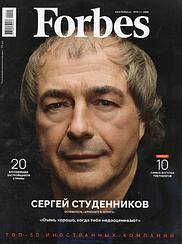 Forbes журнал Форбс №11 (200) ноябрь 2020