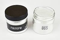 Глиттер радужный 865 (0,2 мм) 1/128''. Для маникюра, тату,боди-арта, ногтей, губ, глаз. 70 мл