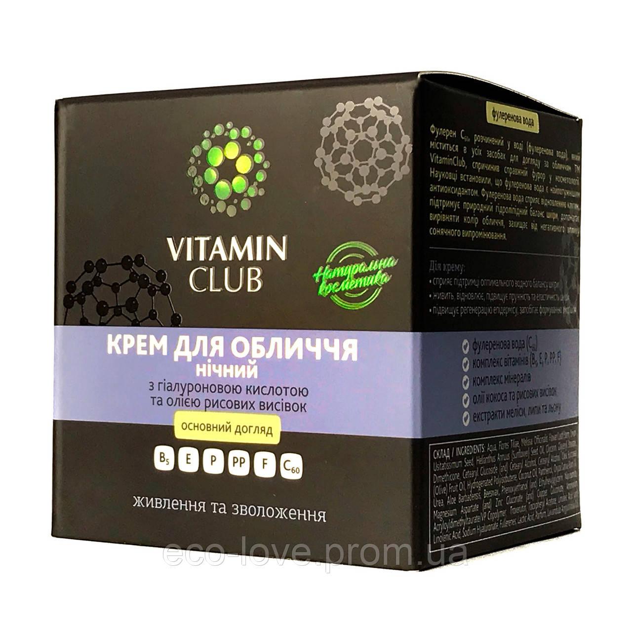 КРЕМ ДЛЯ ЛИЦА НОЧНОЙ с гиалуроновой кислотой и маслом рисовых отрубей, ТМ VitaminClub