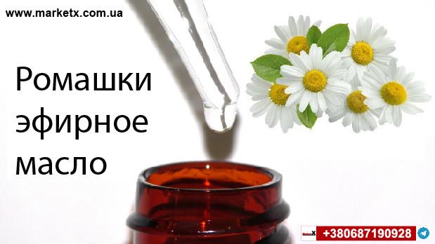 10мл Ромашки эфирное масло