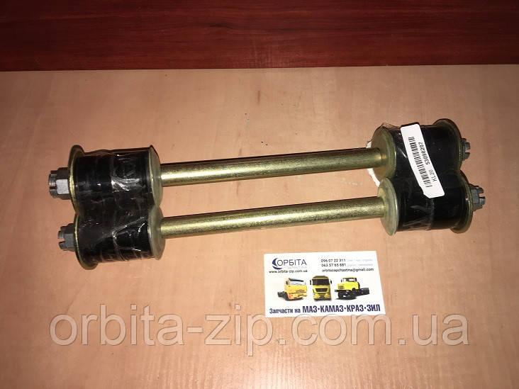 2217-2906060 Стойка стабилизатора ГАЗ 2217 СОБОЛЬ в сборе (2 шт. комплект на авто) (втулки резиновые)