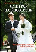 Один раз на всю жизнь. Беседы со старшеклассниками о браке, семье, детях. прот. И. Шугаев