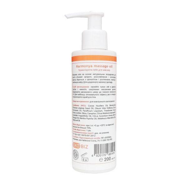 Гармонизирующее масло массажное SPANI Harmonya massage oil 200 мл