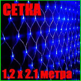 Светодиодная Гирлянда Сетка 1.2 х 2.1 метра LED 180 Синяя Силиконовая Неон