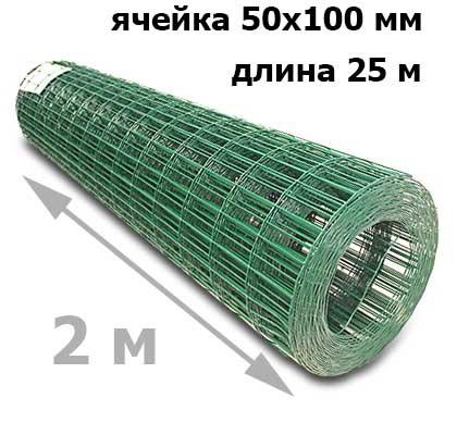 Сетка на забор из металла (Zn + ПВХ) зелёная 2х25 м (ячейка 50х100 мм)