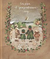Сочельник в рождественском лесу. Юлианна Караман