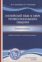 Колобаев В., Ольховик Н. Английский язык в сфере профессионального общения. Стоматология