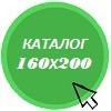 Простыни на резинке 160х200