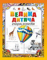 Велика дитяча енциклопедія (9789669170590) Рідна мова Школа Сад