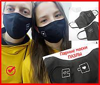 Парные защитные маски с принтом ПАЗЛЫ 2 шт. многоразовая двухслойная хлопковая маска на резинке хлопок