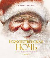 Різдвяна ніч. Клемент Кларк Мур | Абетка