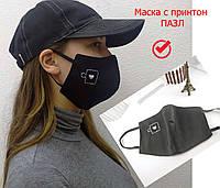 Маска питта с принтом ПАЗЛЫ, защитная многоразовая гипоаллергенная медицинская маска хлопковая черная