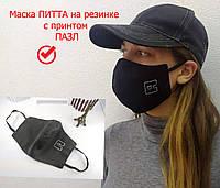 Маска питта многоразовая с принтом ПАЗЛ, черная защитная гипоаллергенная медицинская хлопковая маска
