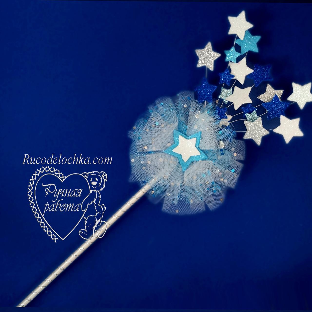 Звездочка волшебная палочка на утренник ручной работы