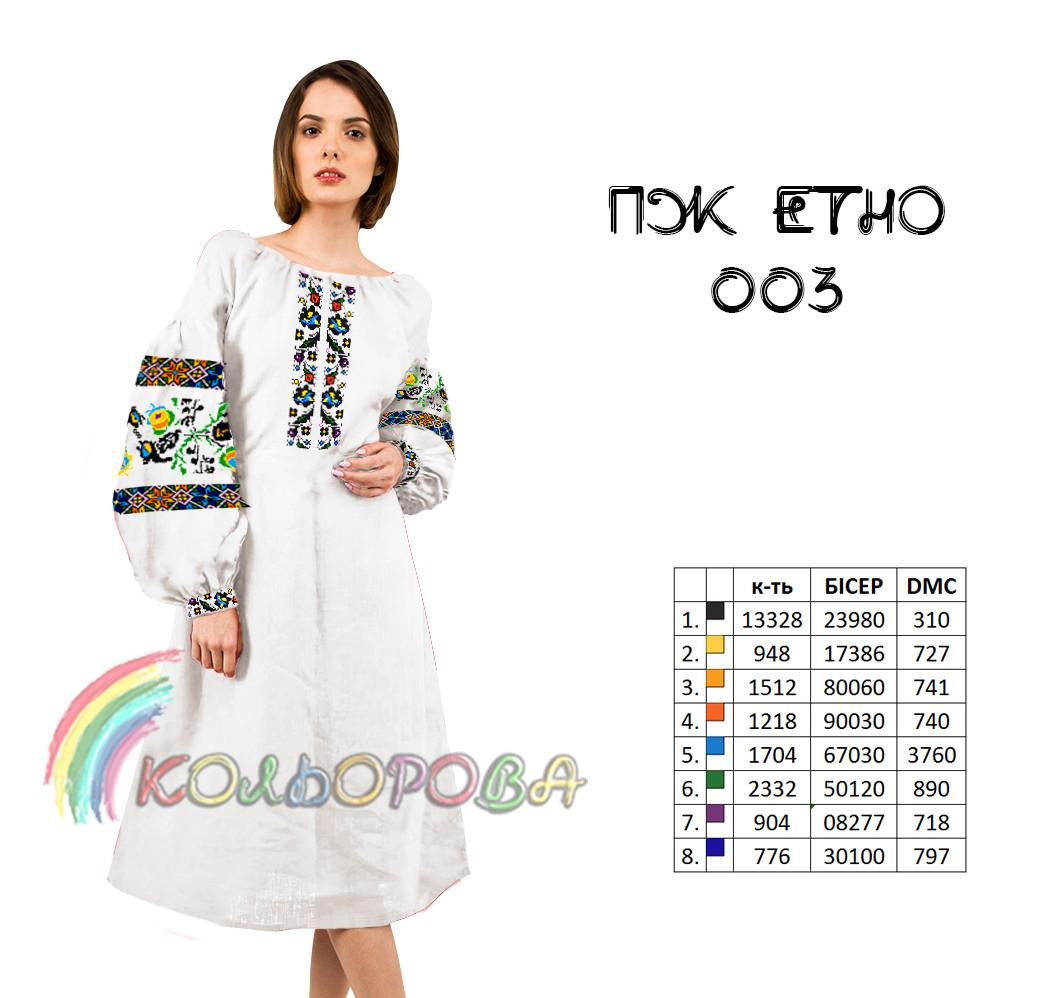 Заготовка жіночого плаття ПЖ-ЕТНО-003