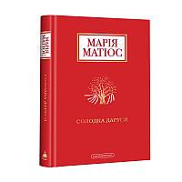 Солодка Даруся. Марія Матіос | А-БА-БА-ГА-ЛА-МА-ГА