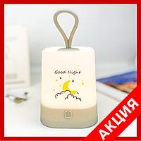 """Детский ночник/светильник - """"Good night"""" (3 режима свечения)"""