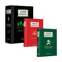 Марія Матіос. Набір трьох книг | А-БА-БА-ГА-ЛА-МА-ГА