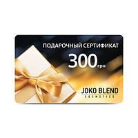 Подарочный сертификат Joko Blend на 300 грн