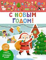 С Новым Годом!. Мария Глотова