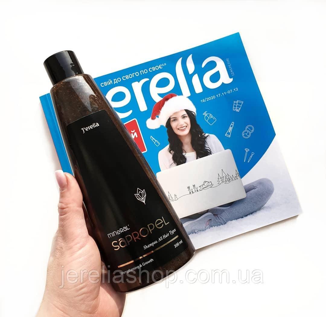 Шампунь для укрепления и роста волос с сапропелем,300мл.MineraL Джерелия,Jerelia.Шампунь для зміцнення волосся