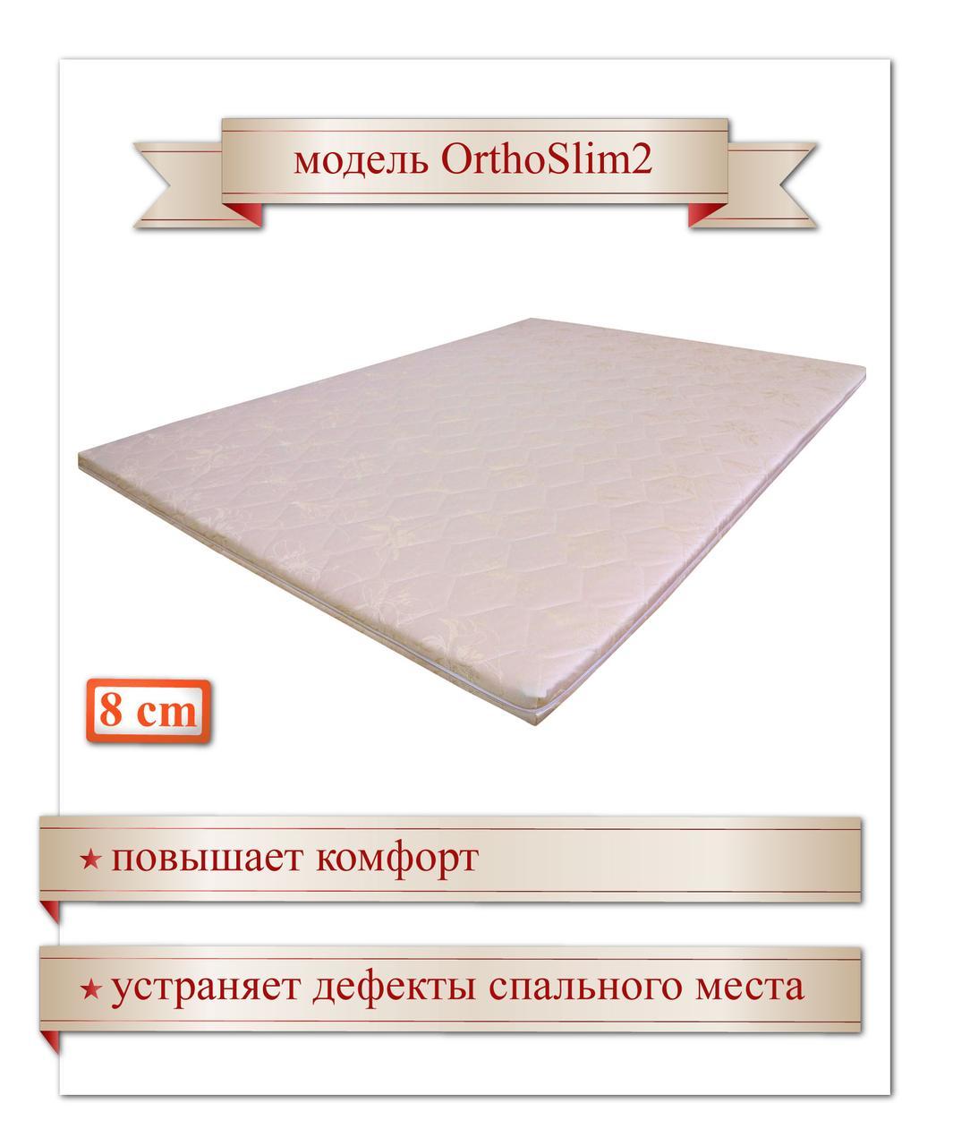 OrthoSlim2, 200х140х8 см, Тонкий ортопедический матрас (наматрасник, футон, топер)