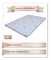 OrthoSlim3, 190х160х6 см, Memory, (топер, футон, наматрасник) Тонкий ортопедический матрас