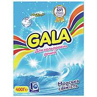 Стиральный порошок Gala для ручной стирки Морская свежесть для цветного белья 400 г