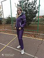 Зимний теплый спортивный костюм Love, лыжный стеганый синтепон женский, фиолетовый дутый на овчине куртка