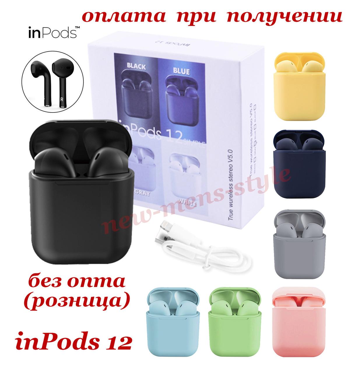 Бездротові вакуумні Bluetooth навушники Apple AirPods inPods i12 TWS з зарядним боксом в роздріб СЕНСОРНІ