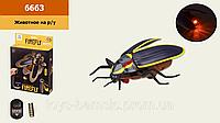 Игрушка Насекомое на радиоуправлении 6663 (32шт/4) Cветлячок,свет, р-р игрушки - 11*8*2,8см