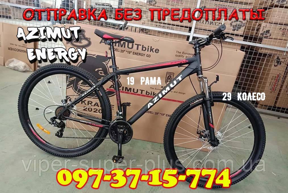 ✅ Горный Велосипед Azimut Energy 29 D+ (19 рама) ЧЕРНО-КРАСНЫЙ