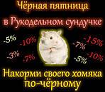 """""""Чёрная пятница"""" в Рукодельном сундучке"""