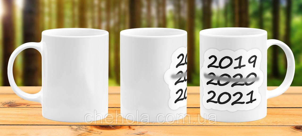 Оригинальная кружка с принтом Новый год 2021 Прикольная чашка подарок