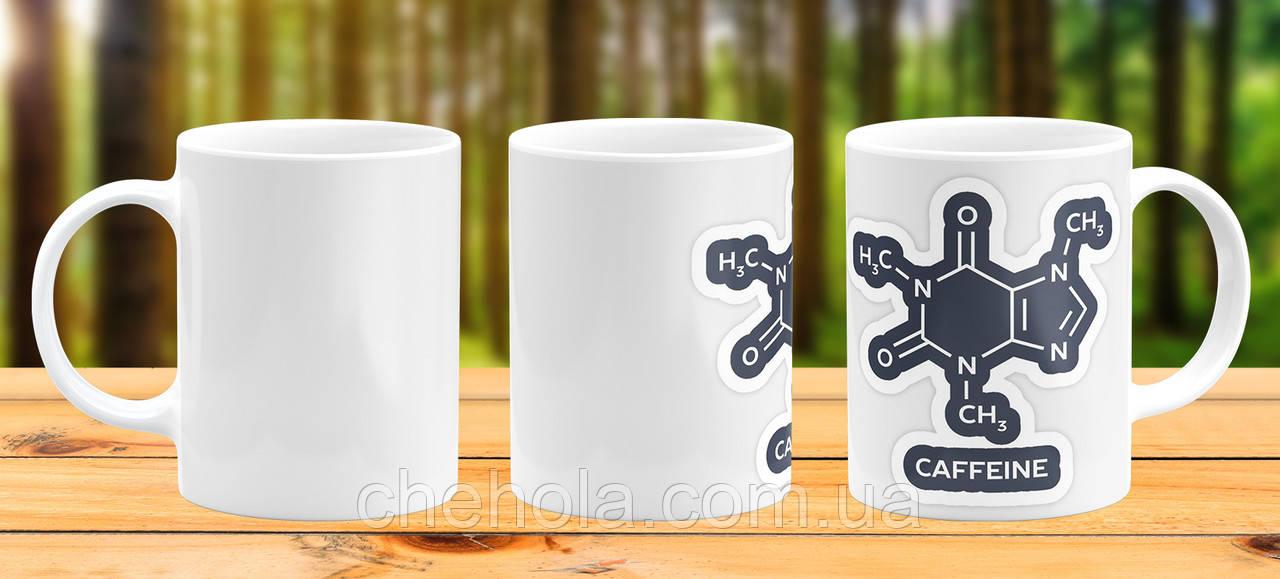 Оригинальная кружка с принтом Кофе Кофеин Молекула Прикольная чашка подарок