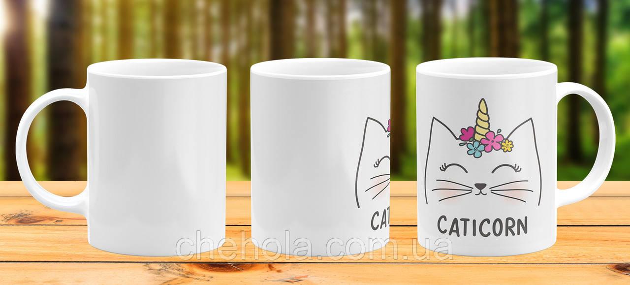 Оригінальна гуртка з принтом Кіт єдиноріг Прикольна чашка подарунок подрузі другові