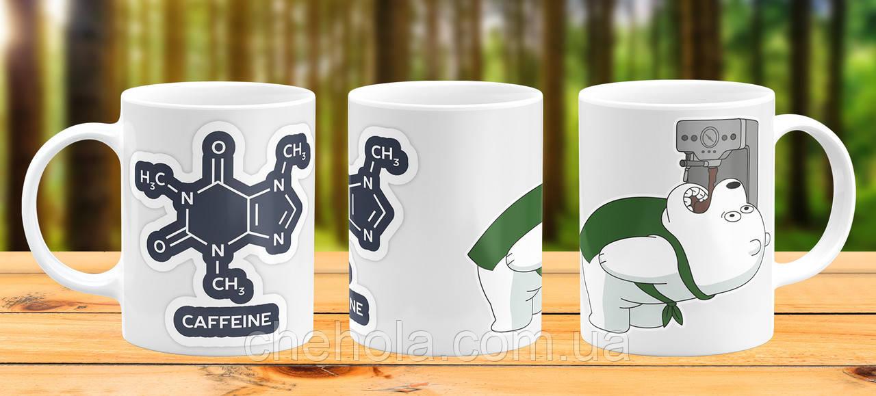 Оригінальна гуртка з принтом Білий ведмідь We bare bears Кава кофеїн Прикольна чашка подарунок